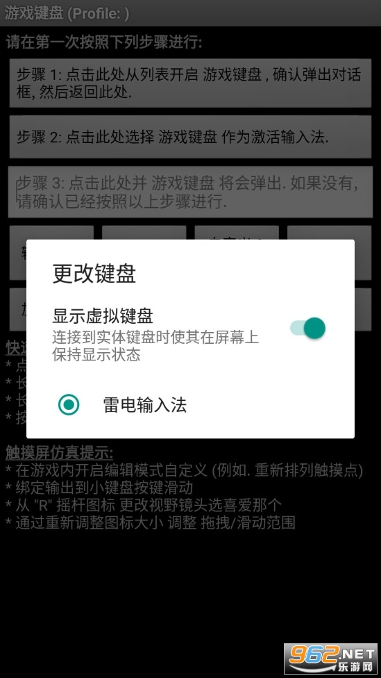 游戏键盘中文版最新版v6.1.0截图0