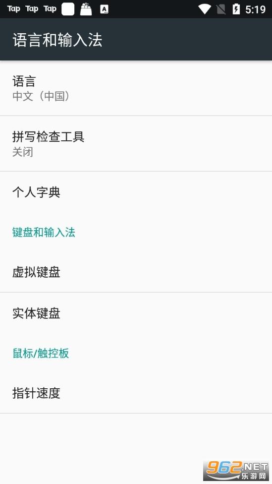 游戏键盘中文版最新版v6.1.0截图1