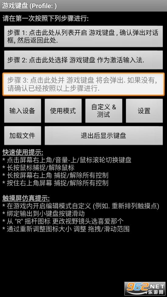 游戏键盘中文版最新版v6.1.0截图2