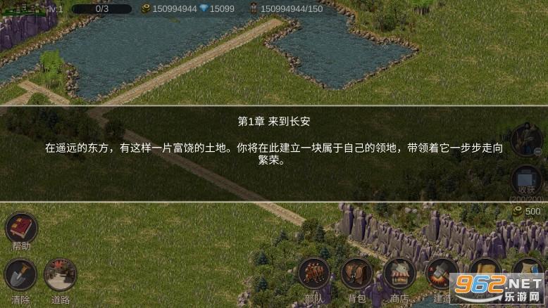 我的城市与军队破解版v0.8 无限金钱人口截图1
