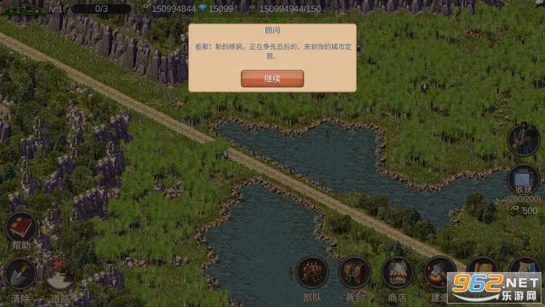 我的城市与军队破解版v0.8 无限金钱人口截图3