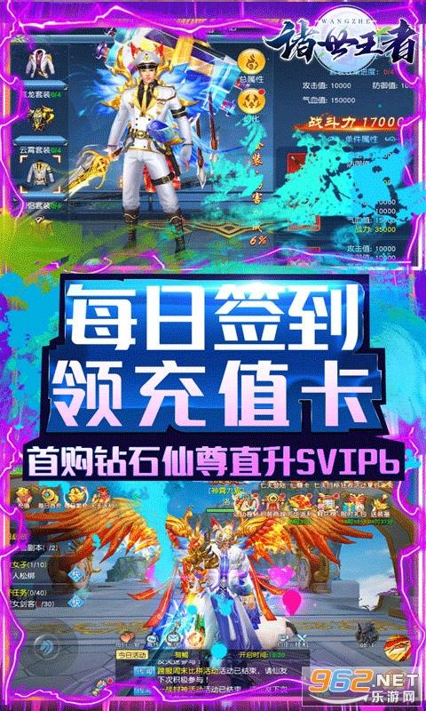 诸世王者仙侠修仙v2.0.0 无限送充值版截图1
