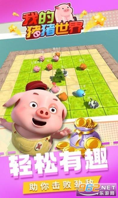我的猪猪世界破解版v1.1.1 安卓版截图0