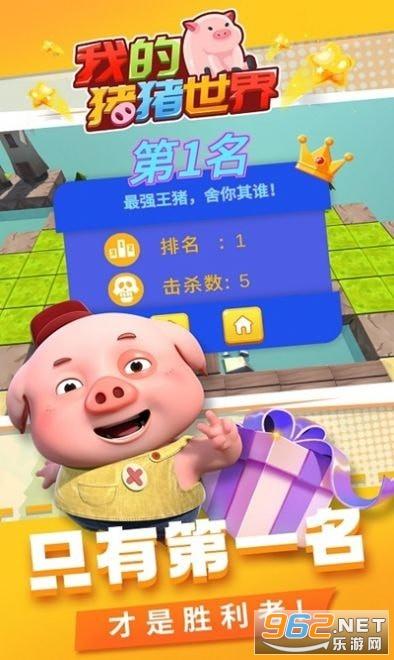 我的猪猪世界破解版v1.1.1 安卓版截图1