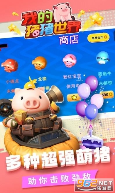 我的猪猪世界破解版v1.1.1 安卓版截图3