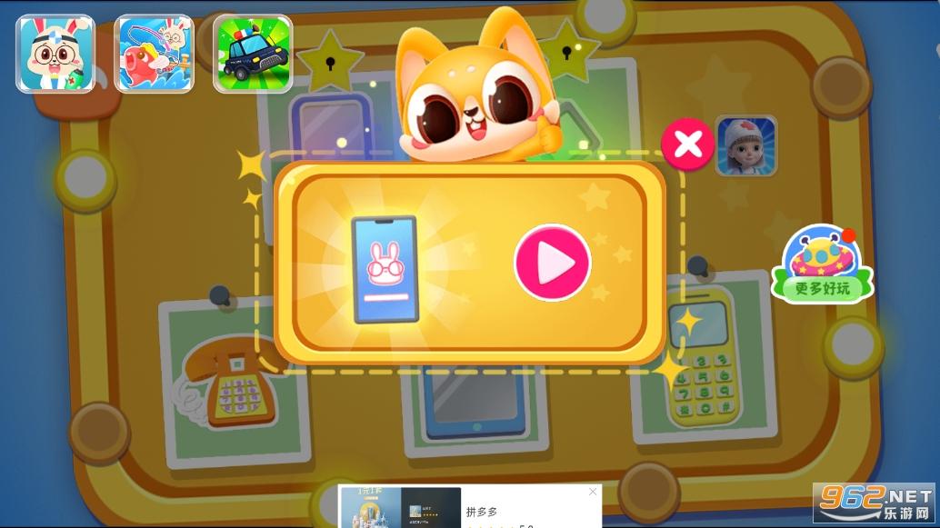 兔小萌宝宝电话游戏v1.0.0 完整版截图0