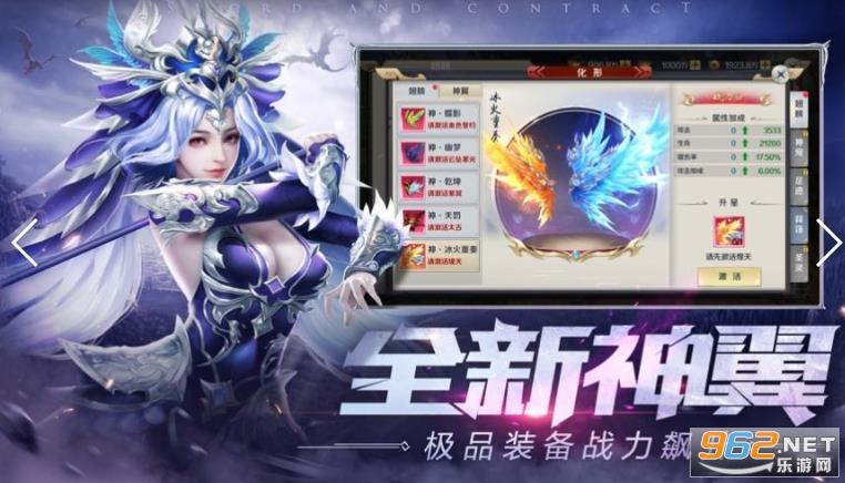 绝世仙魔游戏v10.8.0 官方版截图2