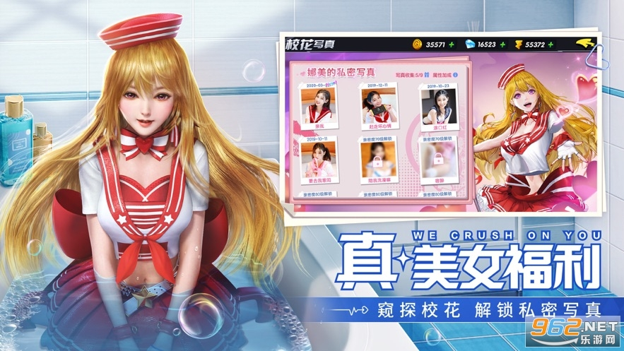 王牌高校手游安卓版v24.5 福利版截图1