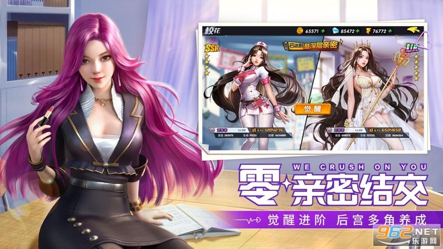 王牌高校手游安卓版v24.5 福利版截图2