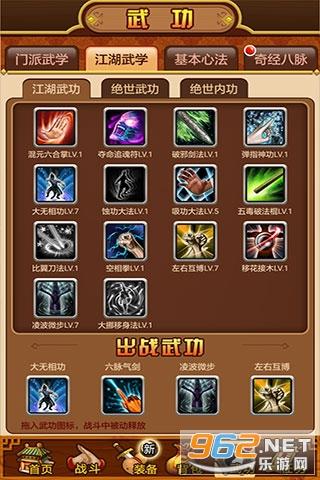 武林群俠传官方版v2.5.1 手机版截图1