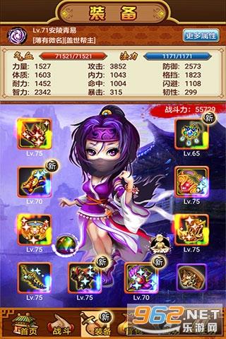 武林群俠传官方版v2.5.1 手机版截图4