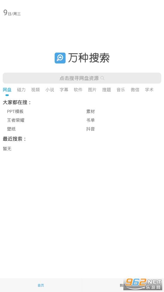 万种资源搜索app免费版v19.88 最新版截图3