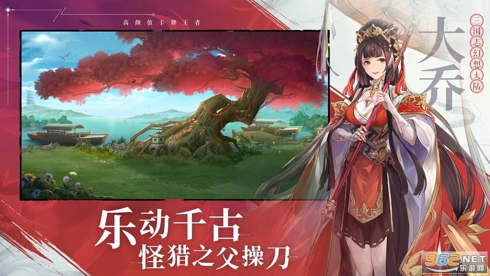 三国志幻想大陆九游版v1.2.3 (关晓彤王祖蓝王牌代言)截图1
