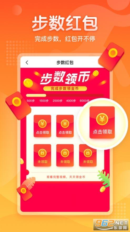 暴走财神赚钱app分红福利截图0