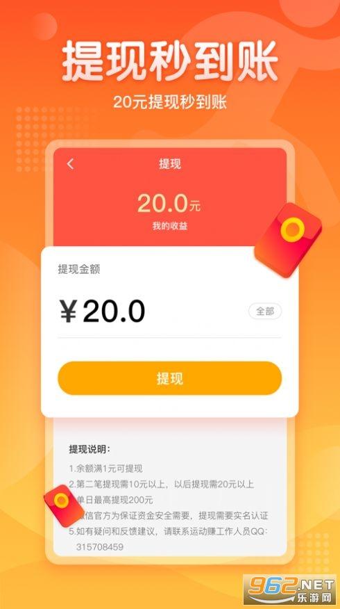 暴走财神赚钱app分红福利截图1