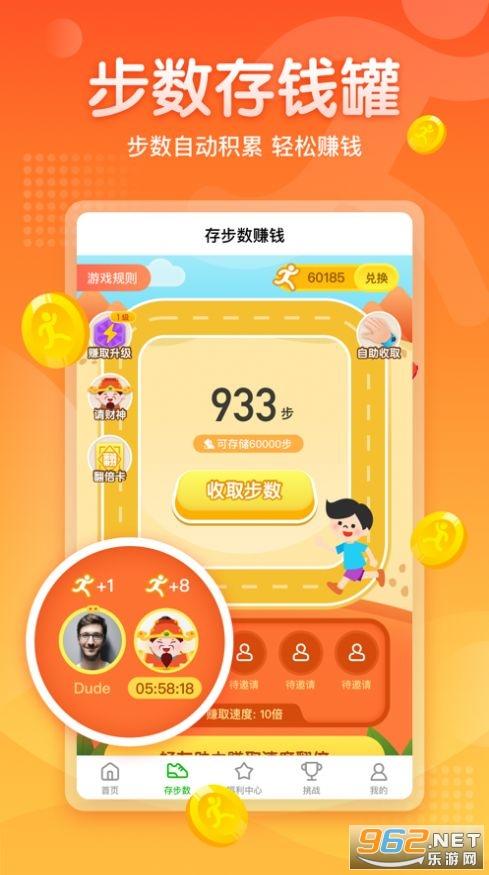 暴走财神赚钱app分红福利截图2