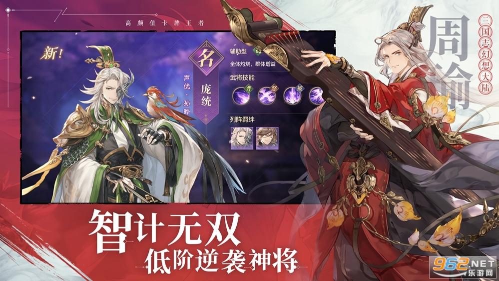 三国志幻想大陆九游版v1.2.3 (关晓彤王祖蓝王牌代言)截图4