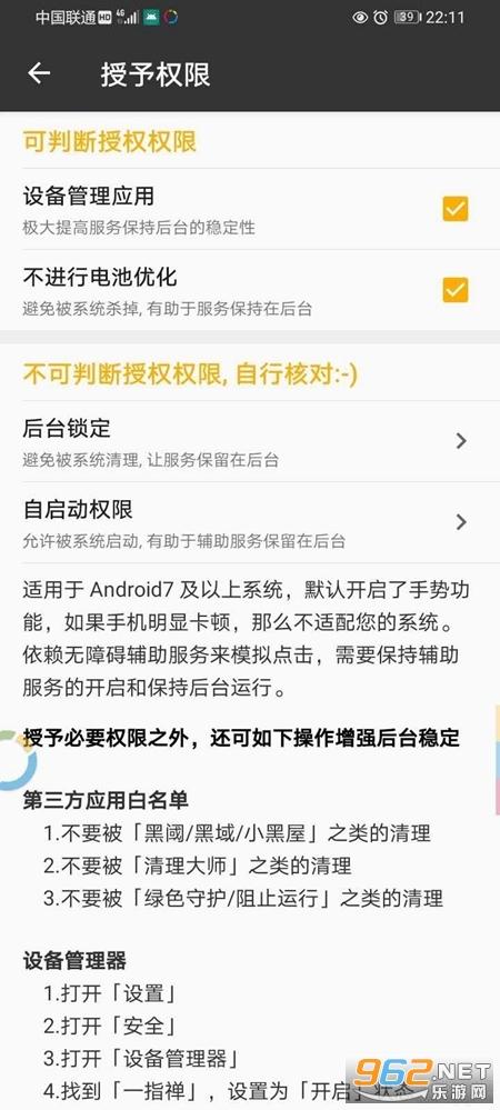 一指禅appv1.9.2 (自动关掉启动广告)截图1