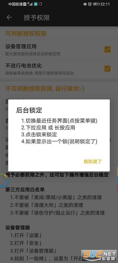 一指禅appv1.9.2 (自动关掉启动广告)截图2