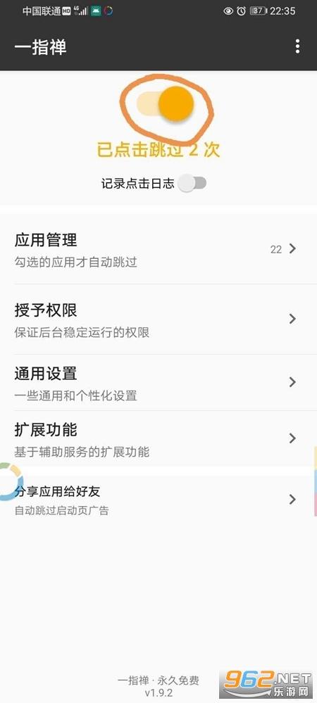 一指禅appv1.9.2 (自动关掉启动广告)截图3