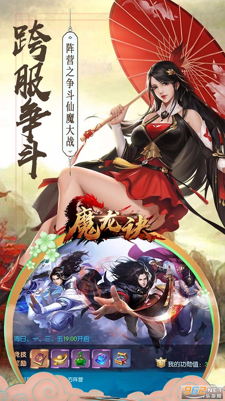 魔龙诀逆天改命官方版v1.0.1 2020仙侠截图2