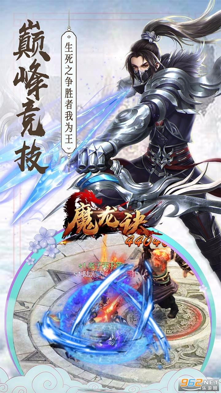 魔龙诀逆天改命官方版v1.0.1 2020仙侠截图3