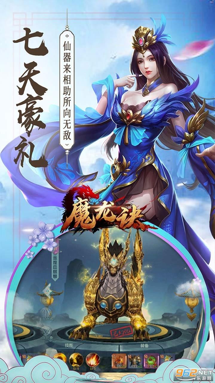 魔龙诀逆天改命官方版v1.0.1 2020仙侠截图4