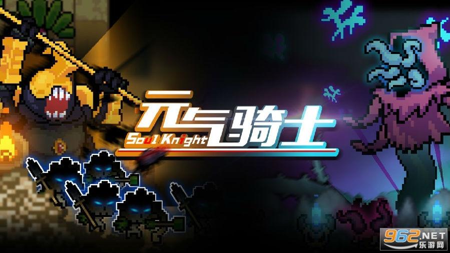 元气骑士2021春节更新
