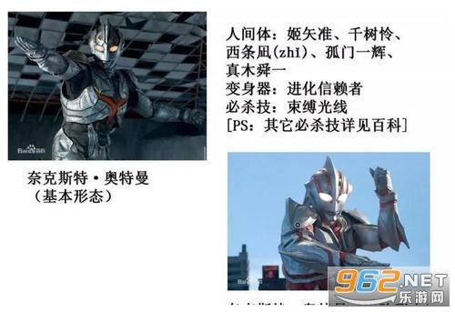 日本紧身制服奥特曼文件PDF