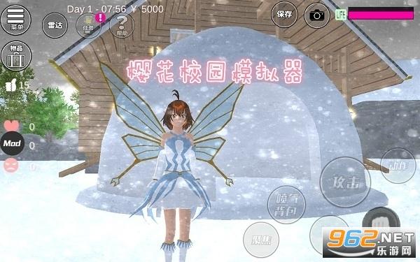 樱花校园模拟器1.038.05有雪屋
