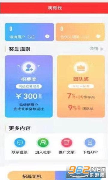 滴有钱赚钱app