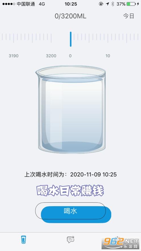 喝水日常赚钱app