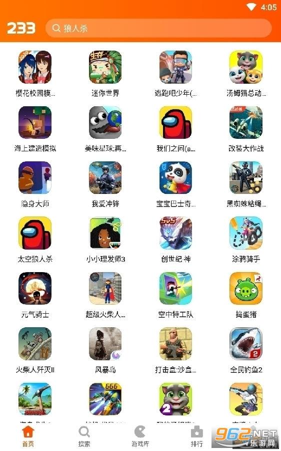 233乐园233乐园小游戏软件