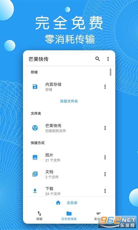 芒果快传(手机文件传输管理工具)