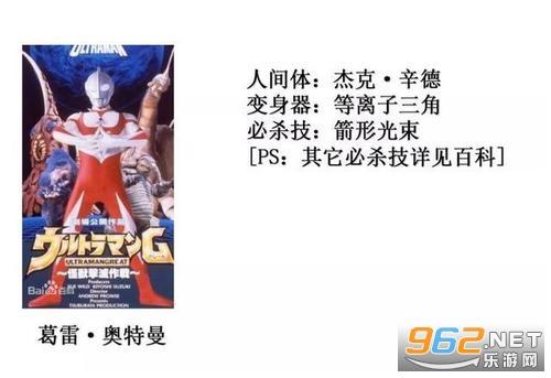 日本紧身制服奥特曼文件PDFppt截图0