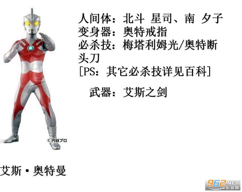 日本紧身制服奥特曼文件PDFppt截图2