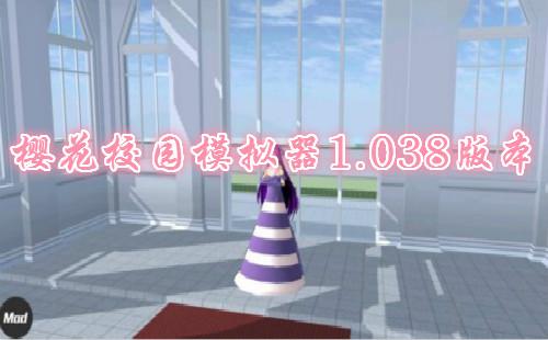 樱花校园模拟器1.038版本_圣诞节_天使服装_雪屋_中文