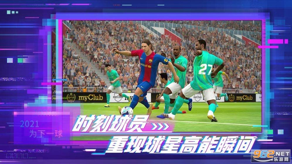网易实况足球2021PES2021v5.0.0最新版截图0