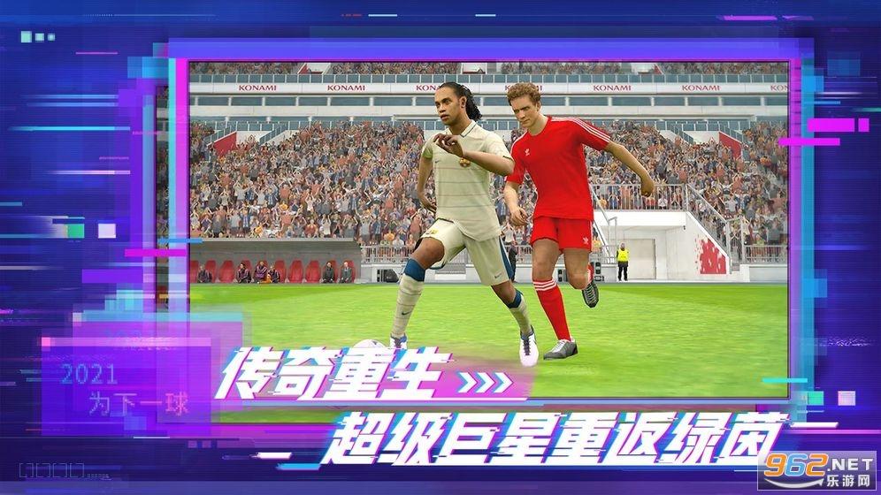 网易实况足球2021PES2021v5.0.0最新版截图1