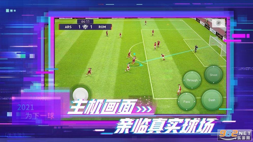 网易实况足球2021PES2021v5.0.0最新版截图2
