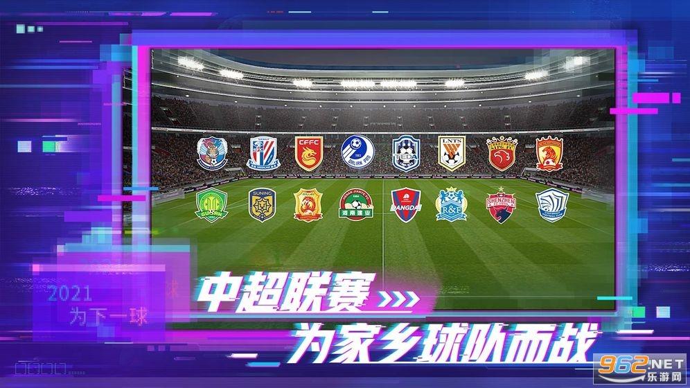 网易实况足球2021PES2021v5.0.0最新版截图3