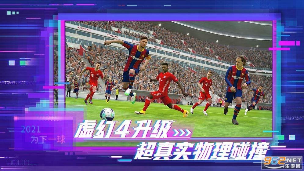 网易实况足球2021PES2021v5.0.0最新版截图4