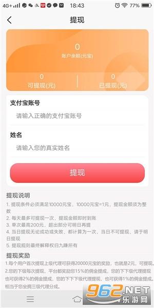 抖火兽赚钱版v1.0 最新版截图2