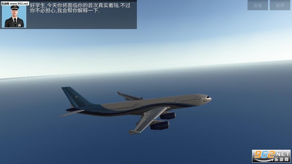 极限着陆中文破解版专业版v3.7.5最新版截图1