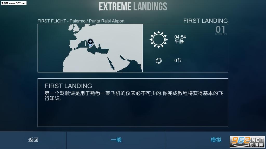 极限着陆中文破解版专业版v3.7.5最新版截图0