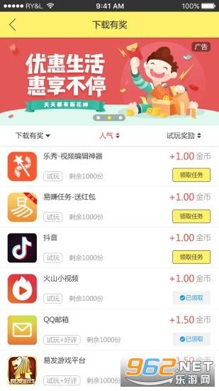新锦海试玩赚钱v1.0 极速提现版截图1