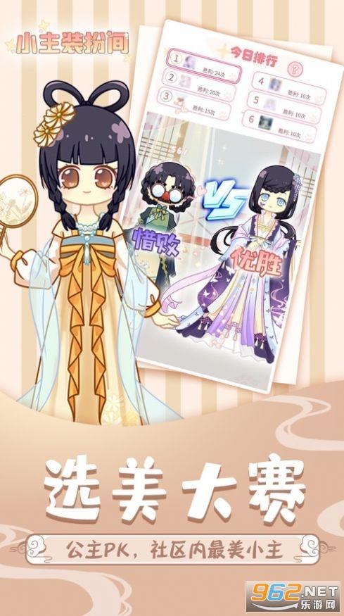 百变少女梦想换装游戏最新版v1.0 手机版截图2