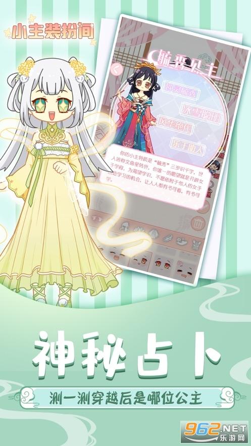 百变少女梦想换装游戏最新版v1.0 手机版截图1