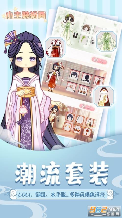 百变少女梦想换装游戏最新版v1.0 手机版截图4