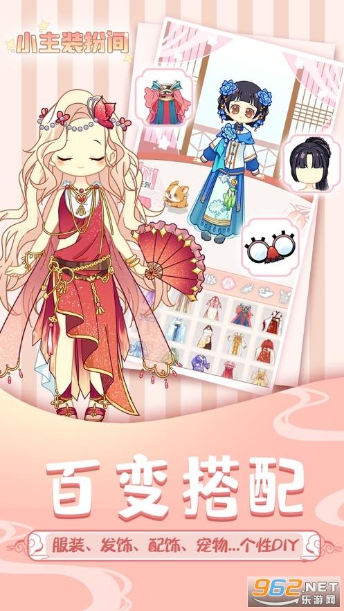 百变少女梦想换装游戏最新版v1.0 手机版截图5